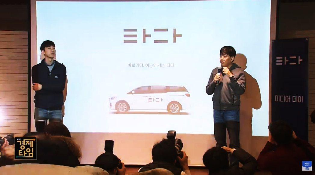 TADA是由南韓第2大入口網站DAUM的創辦人業者、後來轉向共乘業的SOCAR代...