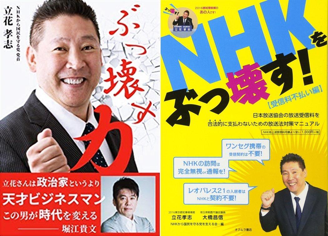 黨首立花孝志原本是NHK的職員,但因向《週刊文春》告發NHK內部的不當行為,最後...