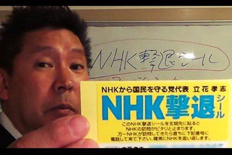至於催生N國黨的黨首立花孝志,現今仍然不斷在社群網路上更新影片,繼續喊著「打爆N...