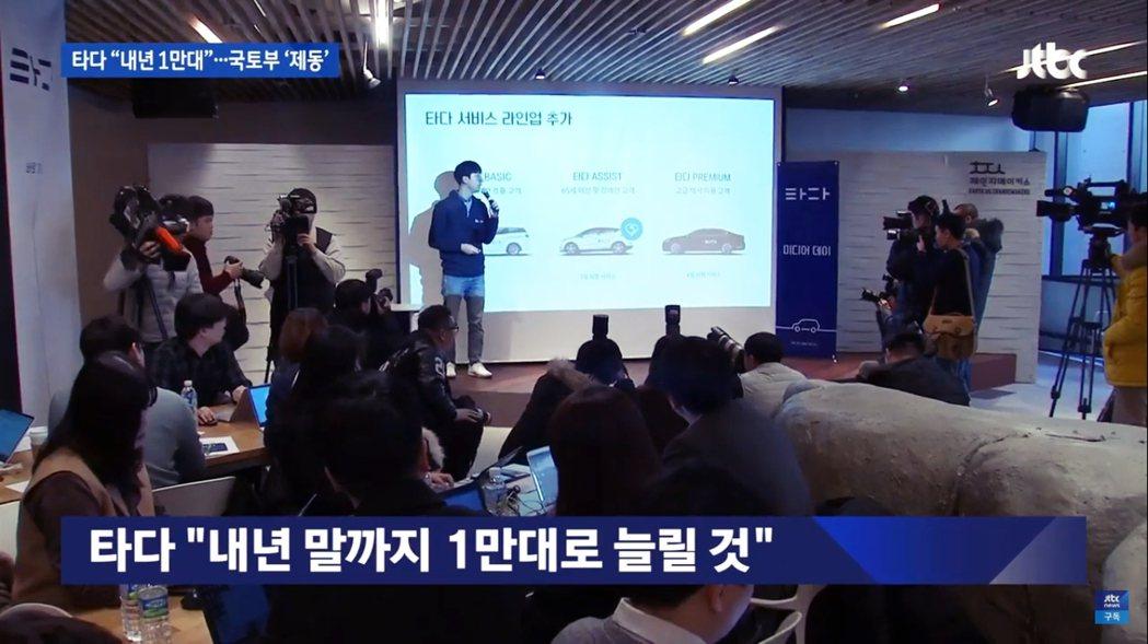 民意湧向支持TADA,並批評當局扼殺新創產業等意見,原本充當「和事佬」的南韓政府...