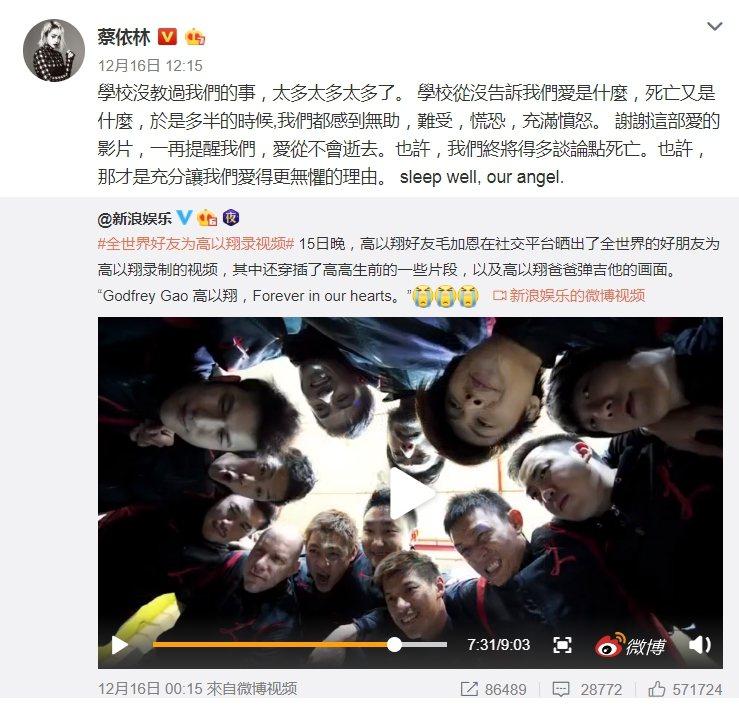 蔡依林在微博轉發毛加恩及好友們替高以翔製作的影片哀悼。圖/摘自微博