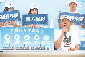 1221挺韓遊行 韓營籲:快樂開始平安結束