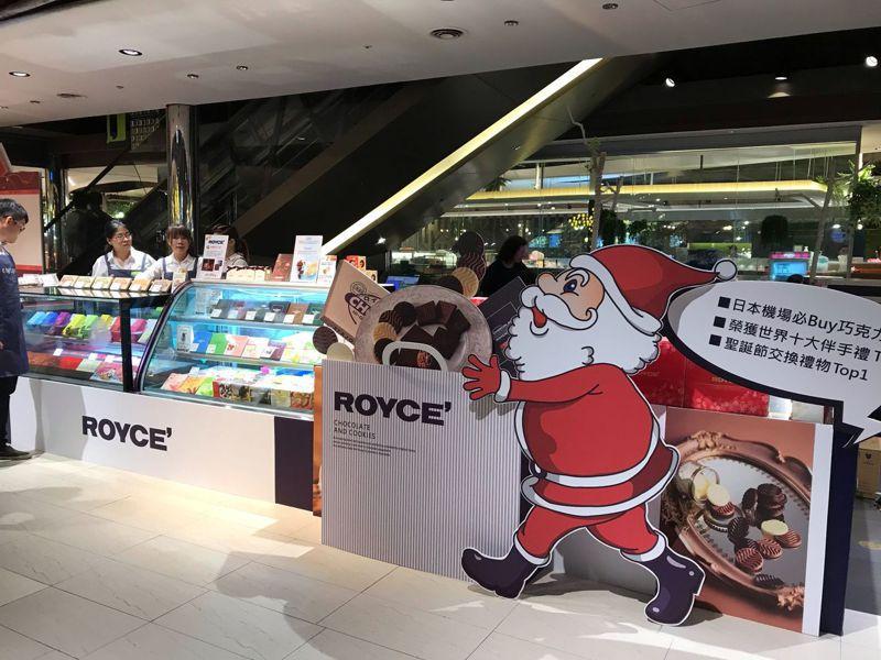 日本北海道巧克力第一品牌ROYCE即日起至1月17日,於台北車站京站時尚廣場B3設置為期一個月的快閃店。圖/city super提供