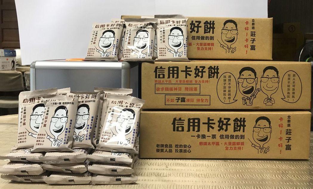 台中市國民黨立委候選人莊子富捐款小物是營養口糧,募集金額為老人共餐加菜,表達青銀...
