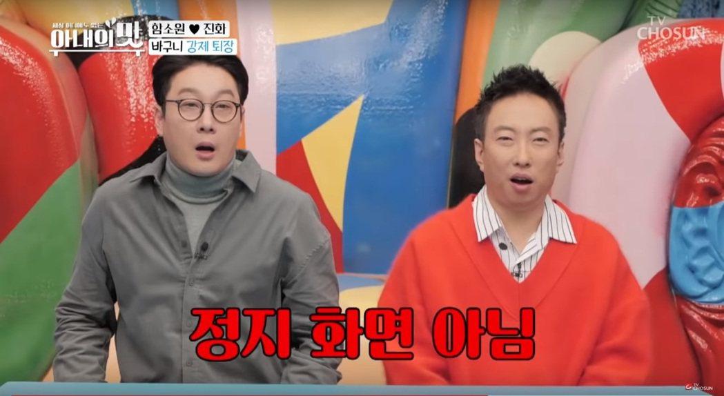 南韓女星咸素媛玩「桶船旋轉咖啡杯」意外遭拋飛入水,棚內主持人看傻眼。圖/擷自Yo...