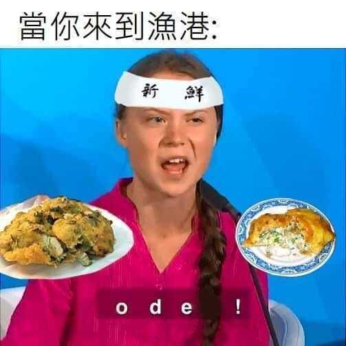 o de(音似蚵嗲台語) 圖:FB@政治迷因