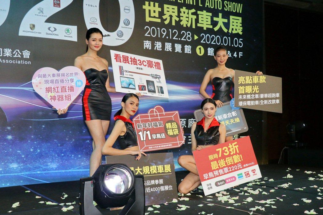 2020世界新車大展,展出規模史上最大!。 記者陳威任/攝影