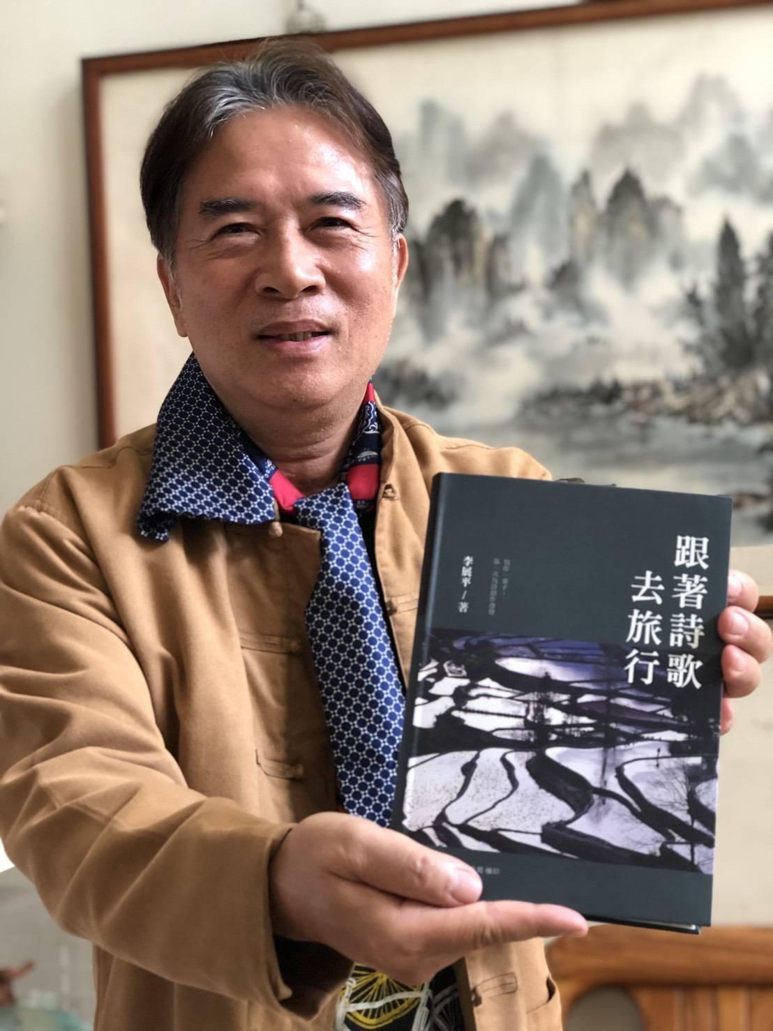 李展平8年前退休後從事教學和旅遊,還出版「跟著詩歌去旅行」,重拾少年時當詩人的夢...