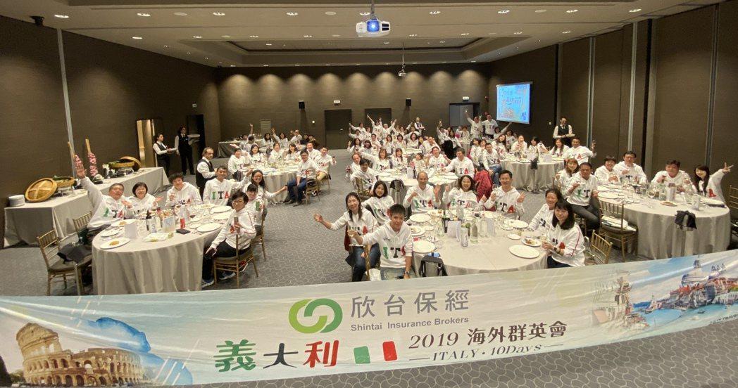 義大利2019海外群英會榮譽晚宴。 欣台保經/提供