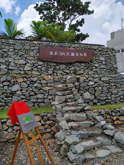 蘭嶼高中是台東縣唯一的完全中學,也是台灣離島第一所民族實驗學校。 圖/林試所