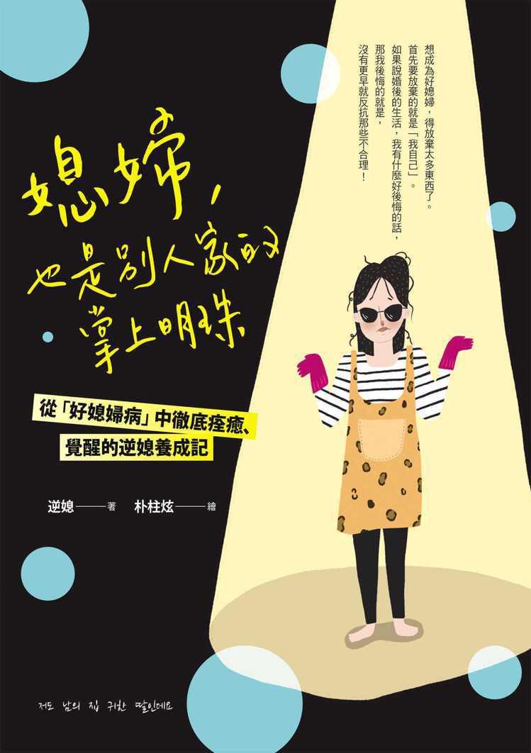 圖/采實文化出版《媳婦,也是別人家的掌上明珠:從「好媳婦病」中徹底痊癒、覺醒的逆...