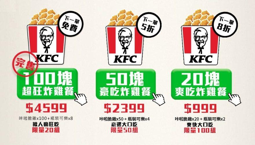 即日起至12/23,肯德基推出「年終雞勵%揪團來外送」活動。圖/摘自肯德基官網