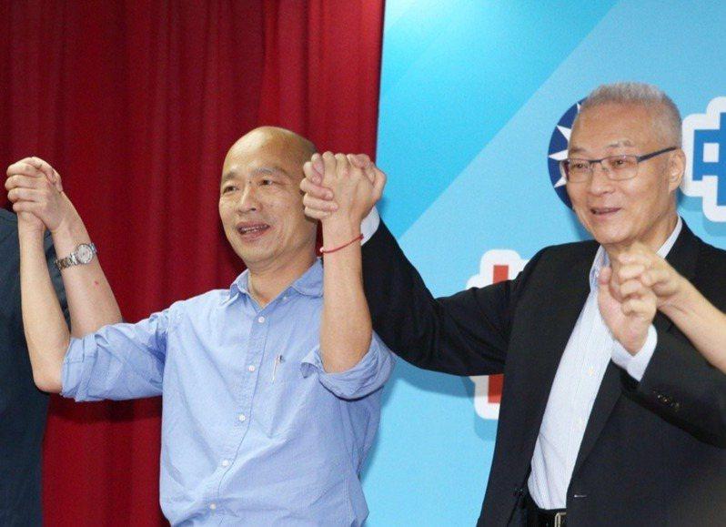 圖為國民黨主席吳敦義(右)和總統候選人韓國瑜(左)。本報資料照片
