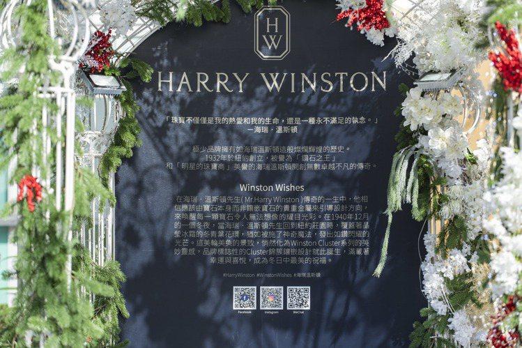 海瑞溫斯頓以Winston Cluster系列珠寶為靈感,打造期間限定Winst...