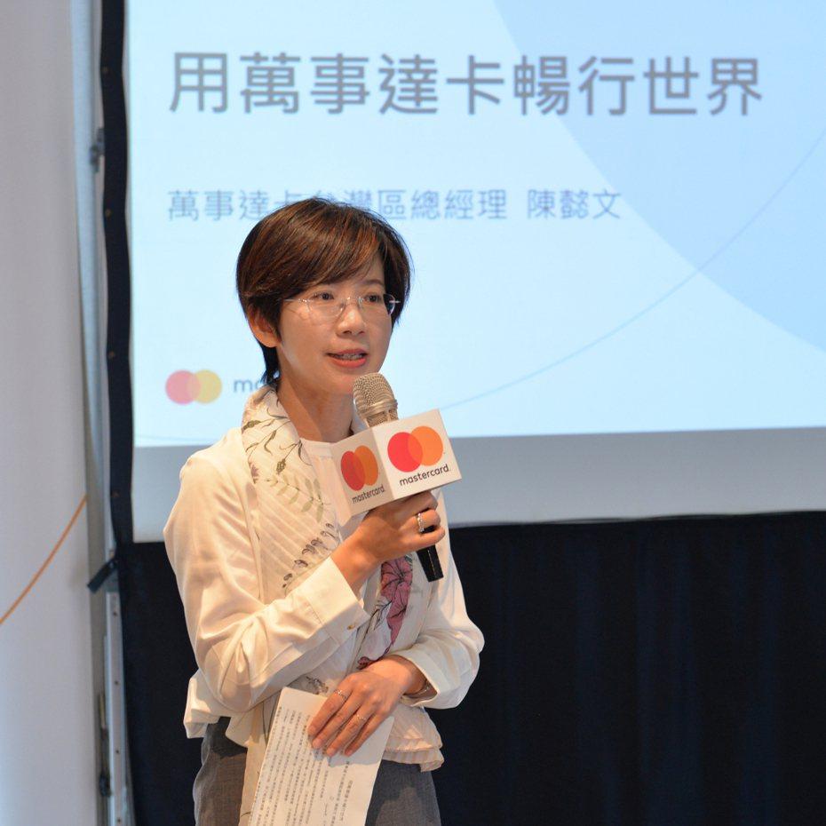 萬事達卡台灣區總經理陳懿文表示,萬事達卡於2020年提供持卡人國內外旅遊、生活消費、頂級美饌等多項優惠。圖/萬事達卡提供