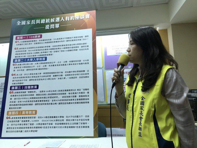 全國家長會長聯盟今天公布教育議題問題問卷調查。 記者馮靖惠/攝影