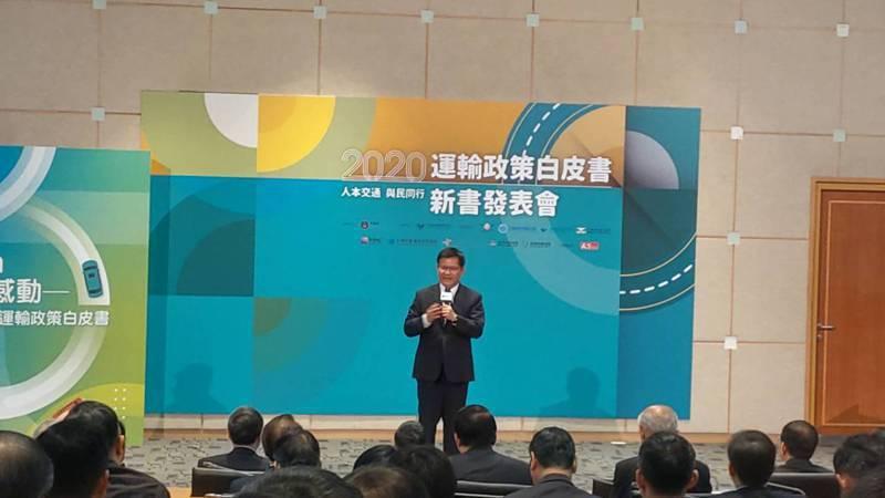交通部長林佳龍出席「Koinonia:交通就是感動—2020運輸政策白皮書」新書發表會。 記者董俞佳/攝影