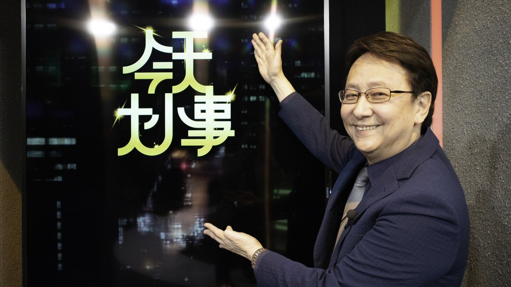 李四端主持「今天大小事」。圖/MOMO TV提供