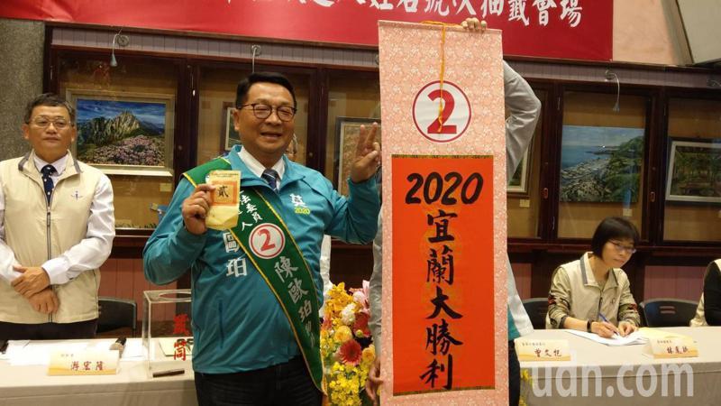 民進黨立委候選人陳歐珀抽中2號,表示平常心,要力拚2020宜蘭大勝利。記者戴永華/攝影