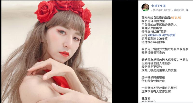 「女神下午茶」常在臉書上傳許多藝術唯美照,並公開自己的感染者身份。圖/取自「女神下午茶」臉書