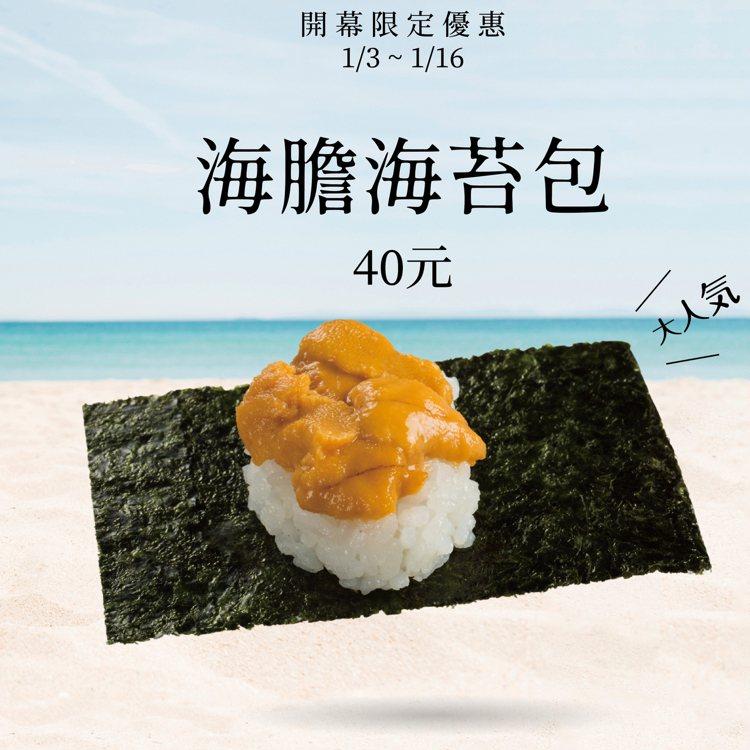 壽司郎台北松江長安店將推出「海膽海苔包」優惠40元的開幕優惠。圖/壽司郎提供