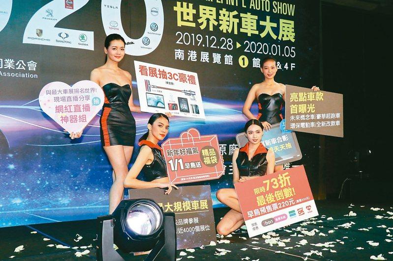 兩年一度的2020世界新車大展即將於28日盛大開幕。 記者陳威任/攝影