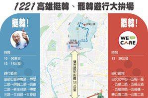 1221高雄尬場!挺韓、<u>罷韓</u>遊行路線與交通管制地圖出爐