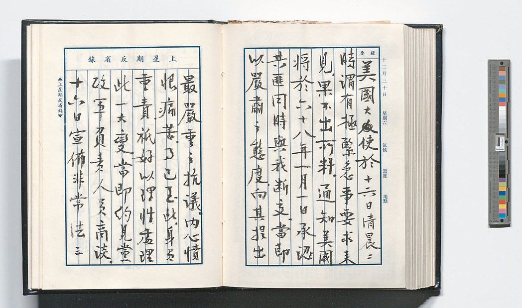 蔣經國日記在美國史丹福大學胡佛研究院公開。圖/胡佛研究院提供