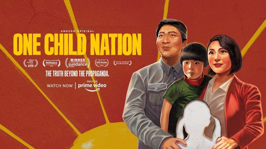 《獨生之國》海報。 圖/取自《獨生之國》Facebook