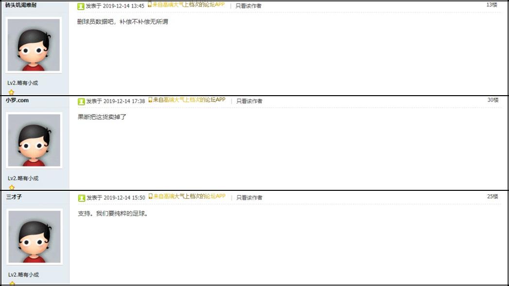 實況足球》手機遊戲中國官方討論區合併截圖