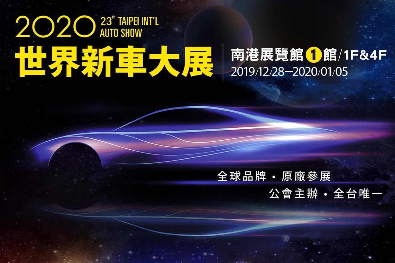【2020台北車展】想看車展的趕快來 車展門票贈獎活動!