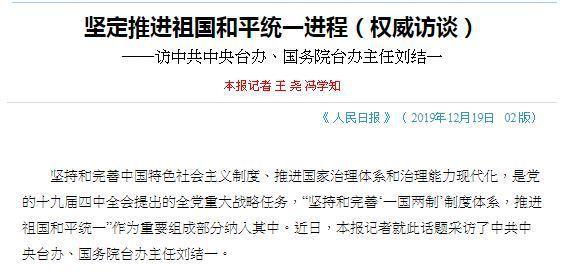 人民日報今日發表大陸國台辦主任劉結一專訪文章,劉結一表示,「兩制」台灣方案將就推動兩岸關係和平發展達成制度性安排。人民日報官網截圖