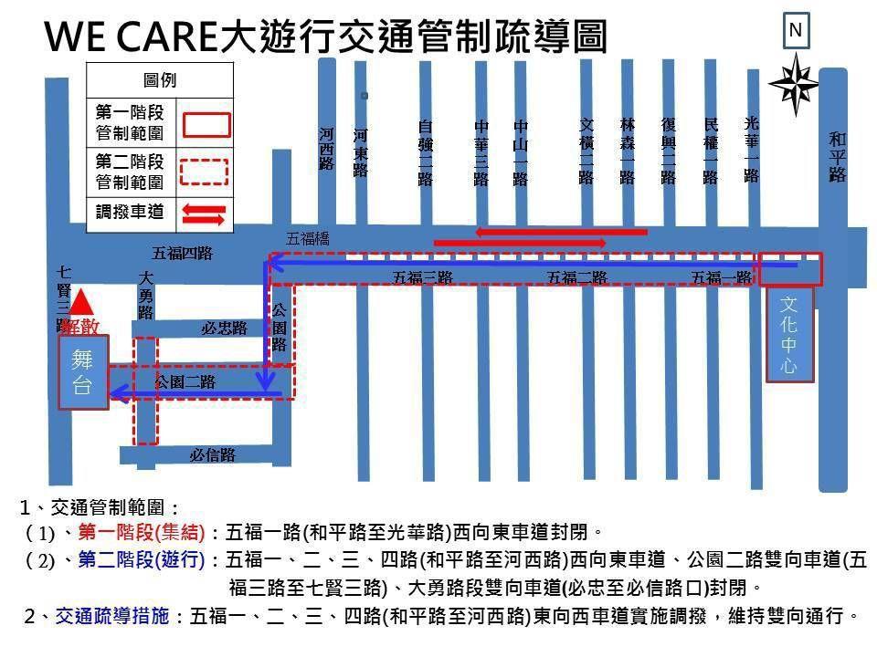 罷韓「WE CARE高雄大遊行交通管制圖。圖/高雄市警交通大隊提供
