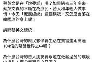 韓國瑜挨酸把庶民當選舉工具 <u>孫大千</u>:蔡英文說夢話