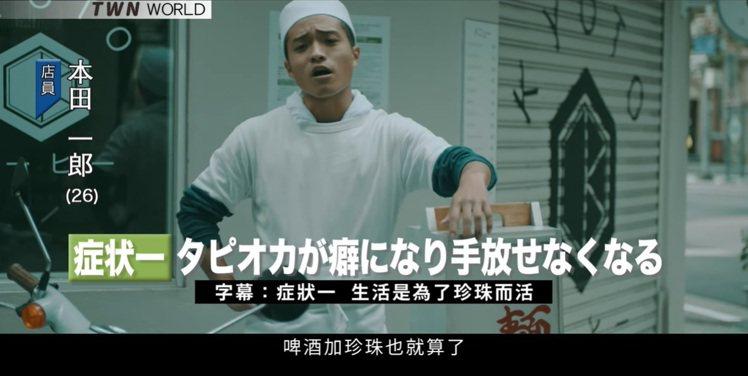 拉麵店員在影片中,透露出台灣珍珠文化對日本造成的影響。圖/擷取自Youtube