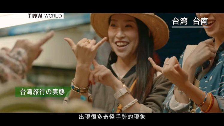 台日之間手勢的不同,也是日本旅客來台時會面對到的特殊文化體驗。圖/擷取自Yout...