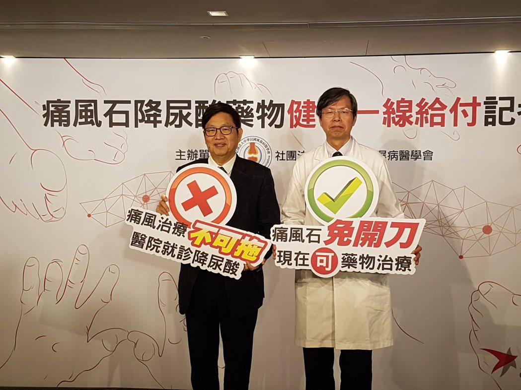 風濕病醫學會理事長蔡文展(左)與醫師余光輝皆表示,服藥控制血中尿酸濃度才是痛風的...