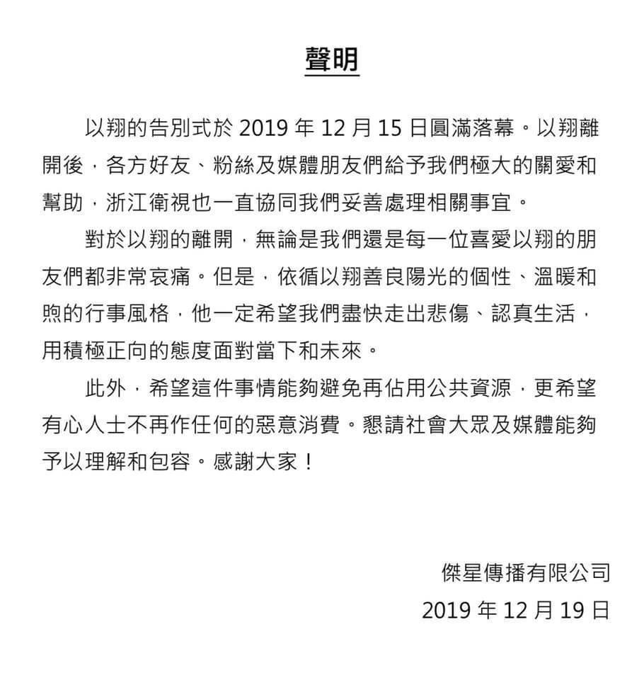 高以翔的經紀公司傑星娛樂發出聲明。 圖/擷自臉書