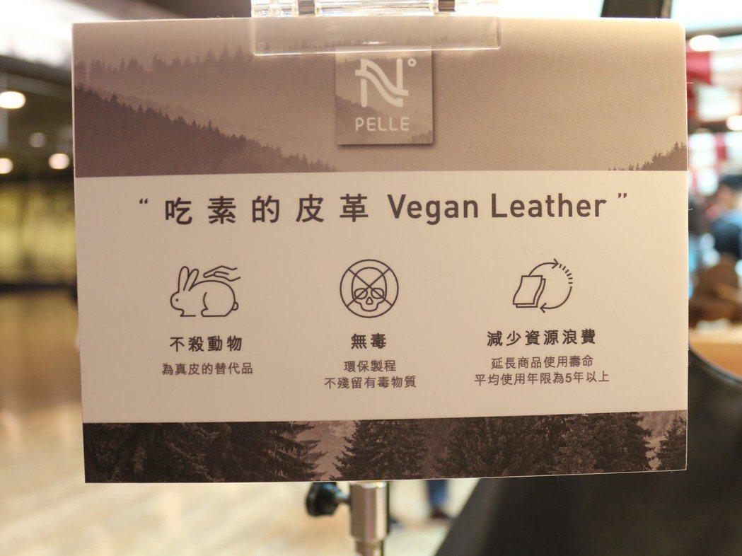 VOOME的素食皮革,標榜製程無毒。 圖/張湘妮攝影