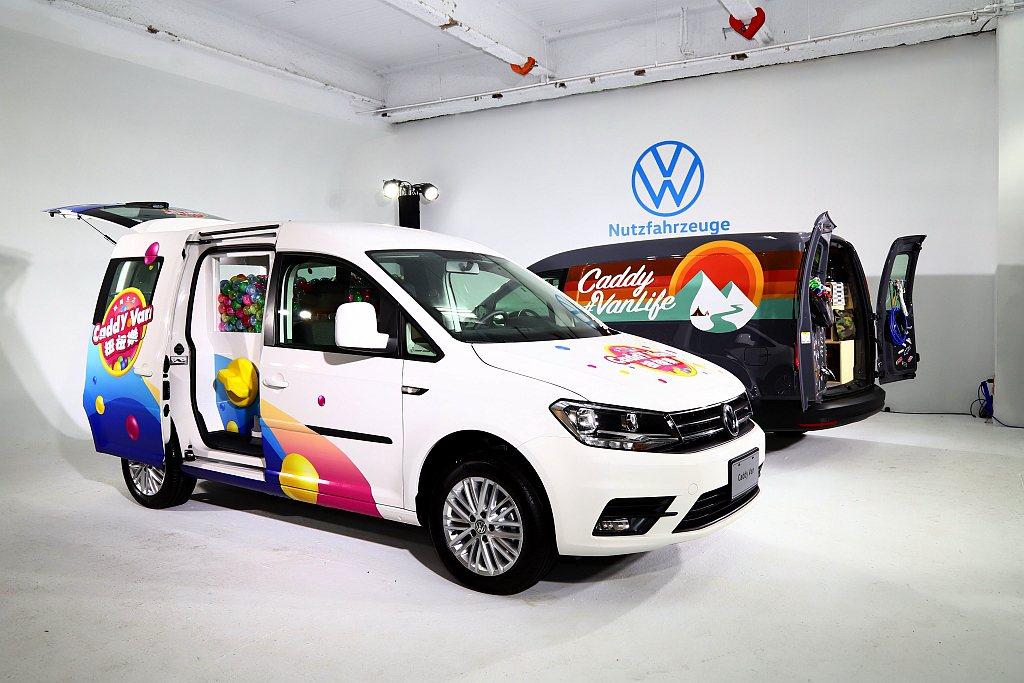 展現多變的福斯商旅Caddy Van行動扭蛋車及Caddy Van露營概念車兩輛...
