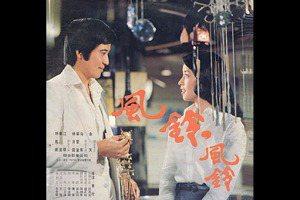 李行與瓊瑤電影(九):《風鈴風鈴》裡的新時代「瓊女郎」