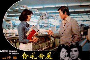 李行與瓊瑤電影(十):《風鈴風鈴》,回歸鄉土寫實前的最後夢幻
