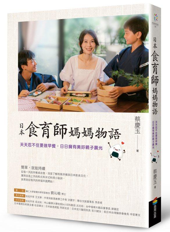 圖、文/商周出版《日本食育師媽媽物語:天天忍不住要做早餐,日日擁有美好親子晨光》