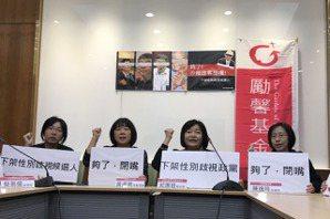 婦團怒吼「夠了、閉嘴!」 呼籲用選票下架沙豬政客