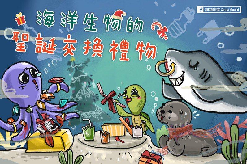 聖誕節將至,海巡署大玩「交換禮物」聖誕梗,呼籲民眾保護海洋資源。圖/取自臉書「海巡署長室 Coast Guard」