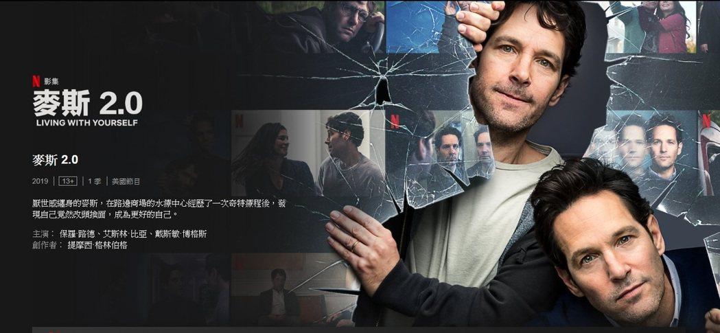 保羅路德(Paul Rudd)主演《麥斯2.0》。圖/擷自Netflix官網