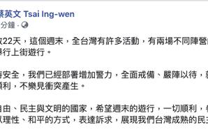 挺韓<u>罷韓</u>明上場 蔡總統:不樂見衝突產生