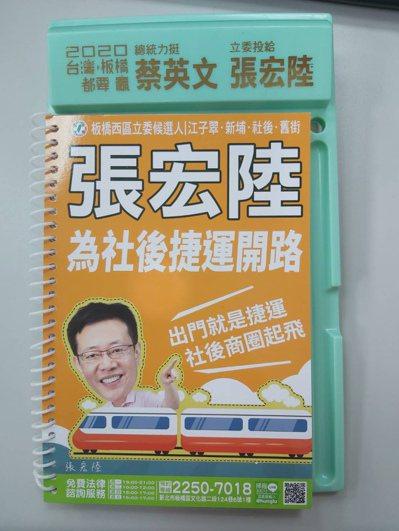 民進黨立委候選人張宏陸競選辦公室也緊抓月曆潮,直接將文宣品製作成桌曆造型。圖/張...