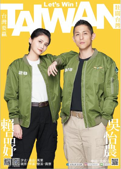 民進黨立委候選人賴品妤(左)、吳怡農合作,共同拍攝畫報,並以雜誌風格設計成月曆。...