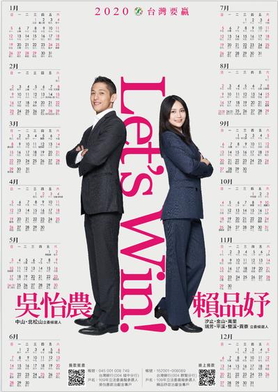民進黨立委候選人賴品妤(右)、吳怡農合作,共同拍攝畫報,並以雜誌風格設計成月曆。...